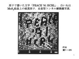 原子で書いた文字「PEACE `91 HCRL」.白い丸はMoS2結晶上の硫黄