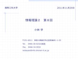第8回資料 - 湘南工科大学 情報工学科 ホームページ
