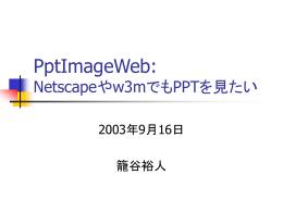 PptImageWeb