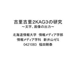 吉里吉里2KAG3の研究