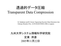 透過的データ圧縮
