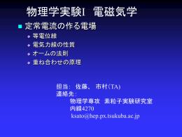 ppt - 筑波大学素粒子実験室