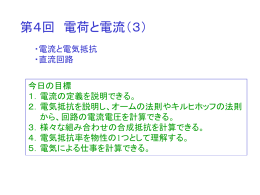 電荷と電流(3)(ppt)