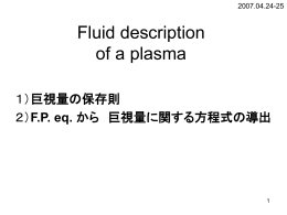 Fluid description of a plasma