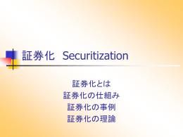 証券化 Securitization