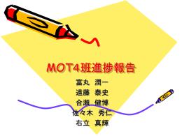 MOT4班進捗報告