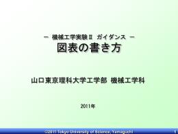 図表の書き方 - 山口東京理科大学