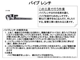 日常の工具の取扱い-03パイプレンチ[PPT]