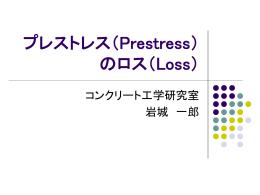 プレストレス(Prestress)のロス(Loss)