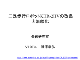 二足歩行ロボットKHR-2HVの改良と無線化