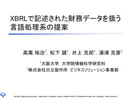 財務情報記述言語XBRLで記述された データを扱うプログラミング言語の