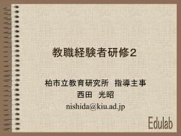 教職経験者研修2