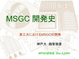 MSGC 開発史