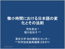 微小時間における日本語の変化とその法則