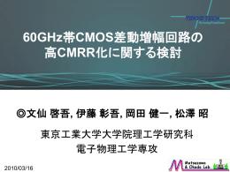 60GHz帯CMOS差動増幅回路の 高CMRR化に関する検討