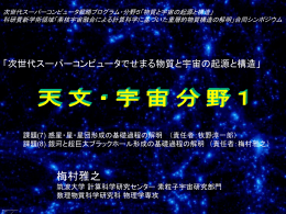 6次元輻射流体力学計算