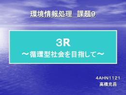 kadai9-(4AHN1121 高橋克昌)