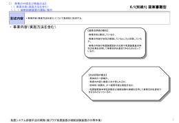 (ppt版はこちら(280KB))
