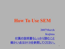 How To Use SEM