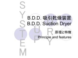 吸引乾燥装置 Suction Drier