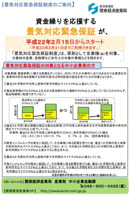 資金繰りを応援する 景気対応緊急保証 が、 平成22年2