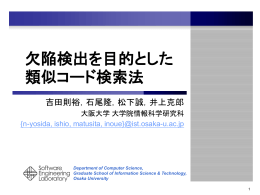 実験結果報告 - Osaka University