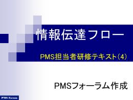 PMS担当者研修テキスト