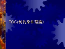 TOC(制約条件理論)