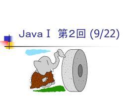 Java とは?