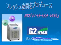 「G2フレッシュ・コスモ仕様」プレゼンテーション
