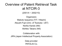 Japan Intellectual Property Association