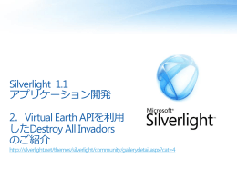 Silverlightとは