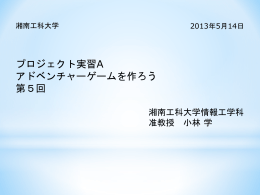 第5回資料 - 湘南工科大学 情報工学科 ホームページ