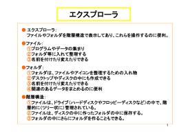 (8) ファイル