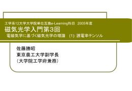 M - 東京農工大学