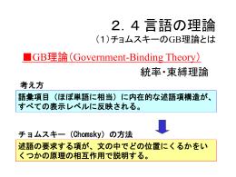 2.4 言語の理論