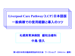 一般病棟での使用経験と導入のコツ