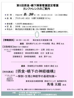座長 - 日本「摂食・嚥下障害看護」研究会