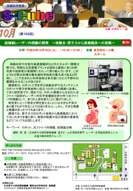 S-Cube-168