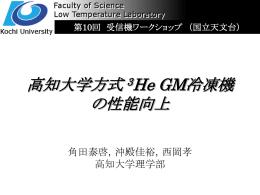 高知大学方式 3He GM冷凍機 の性能向上