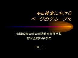 Web検索における ページのグループ化