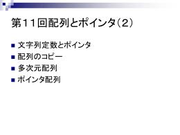 第11回配列とポインタ(2)