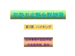 初級日本語会話練習