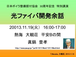 T.Manabe, 大観荘, 2013.11.19