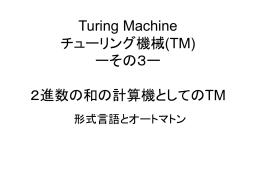TuringMachineで2進数の和を計算する例.