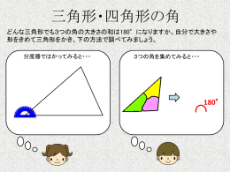 四角形の4つの角の大きさの和は