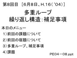 プログラミング演習2004