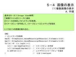 5-4 画像の表示 (1)複数画像の表示 A.手順