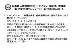 PowerPoint - 日本臨床歯周病学会