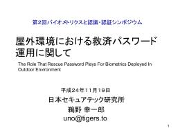 「20121119-yuryogonin-fingerprint
